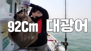 인천 영흥도 92Cm대광어!! 대박!!