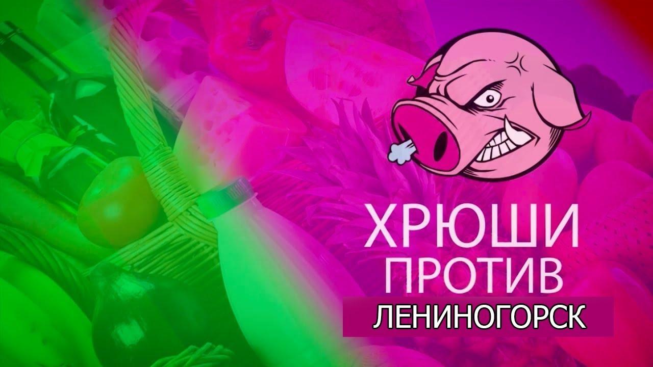 Хрюши против | Лениногорск - Питьевой йогурт