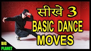 3 simple dance moves    Footwork Tutorial    hip hop dance moves tutorial    for beginners