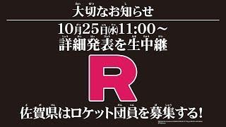 【ライブ配信】10/25(水)11時~『佐賀県でロケット団員を募集する!』全貌を大発表! thumbnail