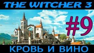 Ведьмак 3: Кровь и Вино ► Мутация ►# 9 (18+)