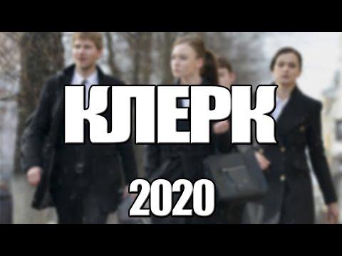 Сериал Клерк (2020) 1, 2, 3, 4 серия, драма. Трейлер и Анонс. Дата выхода фильма