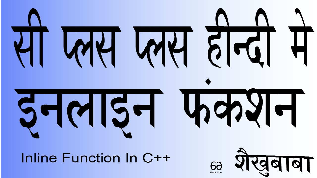 C++ In Hindi - Inline Function