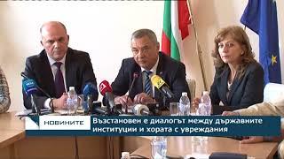 Възстановен е диалогът между държавните институции и хората с увреждания