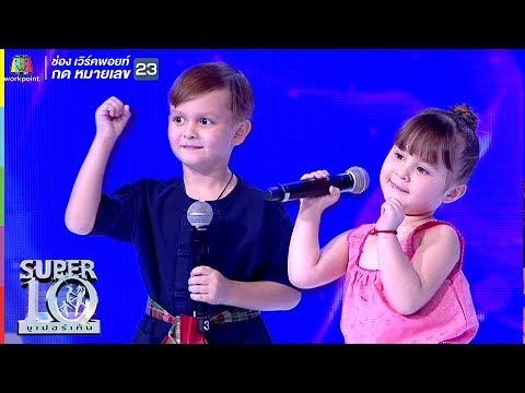 ย้อนหลัง น่ารักล้นเวที! ออสซี่ ลูกครึ่งแดนอีสาน โชว์เพลงรักในตำนาน | ซูเปอร์เท็น | SUPER 10