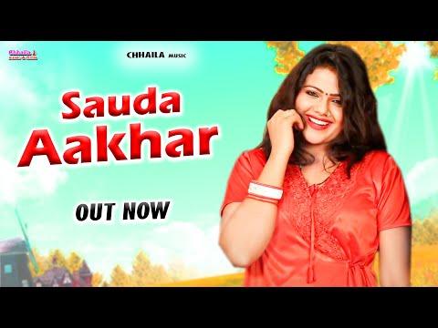 Sauda Aakhar || Raju Panjabi Sushila Thakar  Sanju Khewriya  Sonam Tiwari  CHHAILA Music & Films