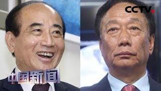 [中国新闻] 王金平证实本周再与郭台铭会面 | CCTV中文国际