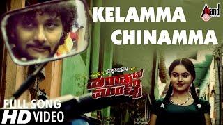 Mandya To Mumbai Kannada New Video Song 2016 | Kellamma Chinnamma | Rakesh Adiga, Sanjana