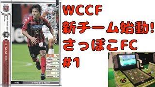 #1【始動(ที่เริ่มต้น)】さっぽこFC WCCF(WORLD CLUB Champion Football)