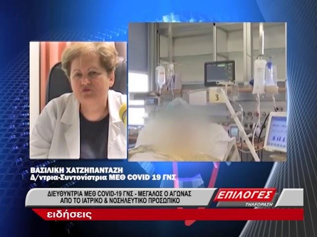Διευθύντρια ΜΕΘ COVID 19 Νοσοκομείου Σερρών: Γεμάτη η ΜΕΘ- 13 οι διασωληνωμένοι (video)