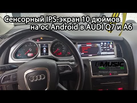 IPS-экран диагональю 10 дюймов на ос Андроид в Audi Q7 и A6
