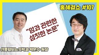 [홍혜걸쇼] #107. 암과 관련한 섬칫한 논문 (박문…