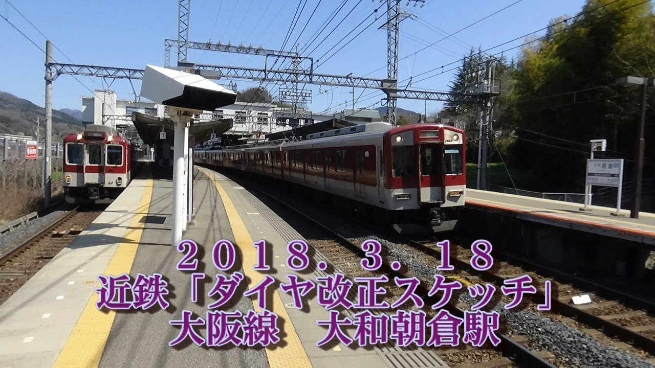 近鉄 ダイヤ 改正 近畿日本鉄道(近鉄)では本年2021年3月時期にはダイヤ改正・変更等は...