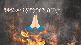 """ETHIOPIA: """"የቅድመ አያቶቻችን ስጦታ"""" ገጣሚ ዘካሪያስ ወንድምነህ"""