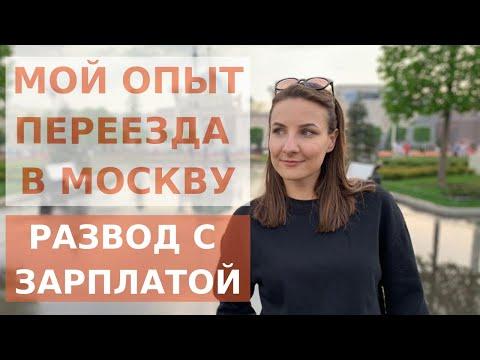 Отзыв о переезде в Москву на ПМЖ. Как обманывают с зарплатой? Что стало спустя 9 месяцев?