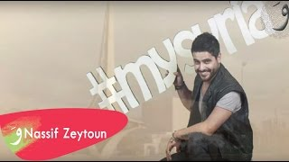 Nassif Zeytoun - Haweety [Official Lyric Video] (2016) / ناصيف زيتون - هويتي