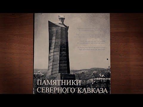 ASMR Page turning | Памятники Северного Кавказа. Авторы: Борис Гнедовский, Игорь Клейнард. 1976 год