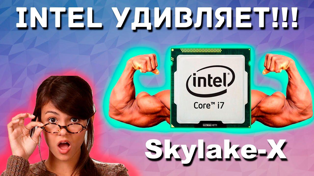Intel готовит к выпуску процессоры Skylake-X, Kaby Llake-X на сокете LGA2066