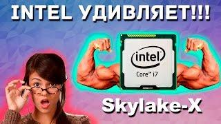 Про Skylake-X и Kaby Lake-X, LGA2066, ответ Ryzen