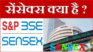 What is Sensex in Hindi - सेंसेक्स क्या है ?