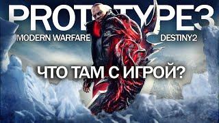 pROTOTYPE 3, Modern Warfare 2019, Destiny 2: разработка PROTOTYPE  3, успех MW 2019 (НОВОСТИ, факты)