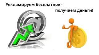 Качественная партнерская программа,честный заработок в интернете,высокий доход!