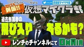 [LIVE] 外伝!!仮想マイクラ部 -第4.1回-