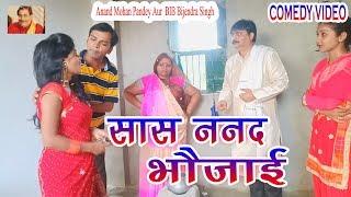 40 COMEDY | SASH NANAD BHAUJAI | ANAND MOHAN PANDEY, BIB BIJENDRA SINGH