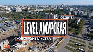 """ЖК """"Level Амурская"""" [Ход строительства от 24.09.2018]"""