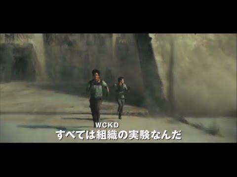【映画】★メイズ・ランナー2:砂漠の迷宮(あらすじ・動画)★