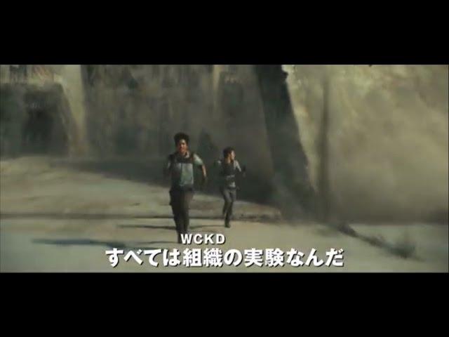 映画『メイズ・ランナー2:砂漠の迷宮』予告編