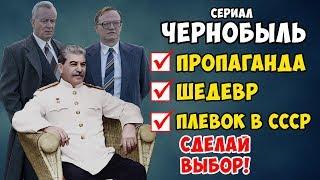 АМЕРИКАНСКАЯ ПРОПАГАНДА против СССР - ОБЗОР СЕРИАЛА «ЧЕРНОБЫЛЬ» 2019 HBO