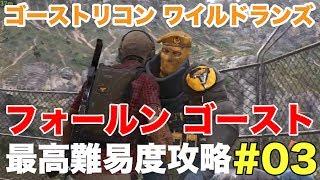 #03 【ゴーストリコン ワイルドランズ】DLC フォールンゴースト最高難易度攻略!!@TEAM鴨葱