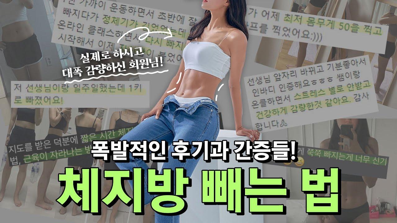 죽어라 운동 식단 하는데 살이 안빠지는 이유!
