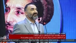 Afghanistan Dari News 13.09.2018 خبرهای افغانستان