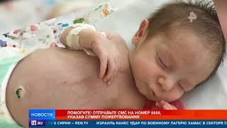 РЕН ТВ собирает деньги на спасение 4-месячного Данилы со сложнейшим пороком сердца