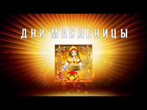 Масленица 2017 - самый веселый и красивый православный
