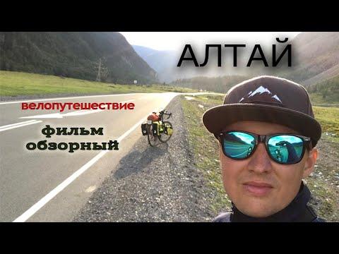 Вело - Алтай обзорный фильм. 1 месяц  велопутешествия по горному Алтаю