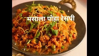 Masala Poha Recipe/Breakfast Masala Poha Recipe /मसाला पोहा