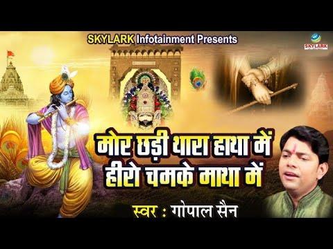 Mor Chadi Thara Hatha Mein