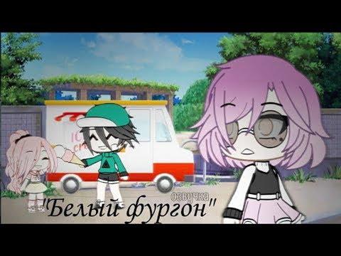 "ОЗВУЧКА МИНИ ФИЛЬМА ""Белый фургон"" // Gacha Life"