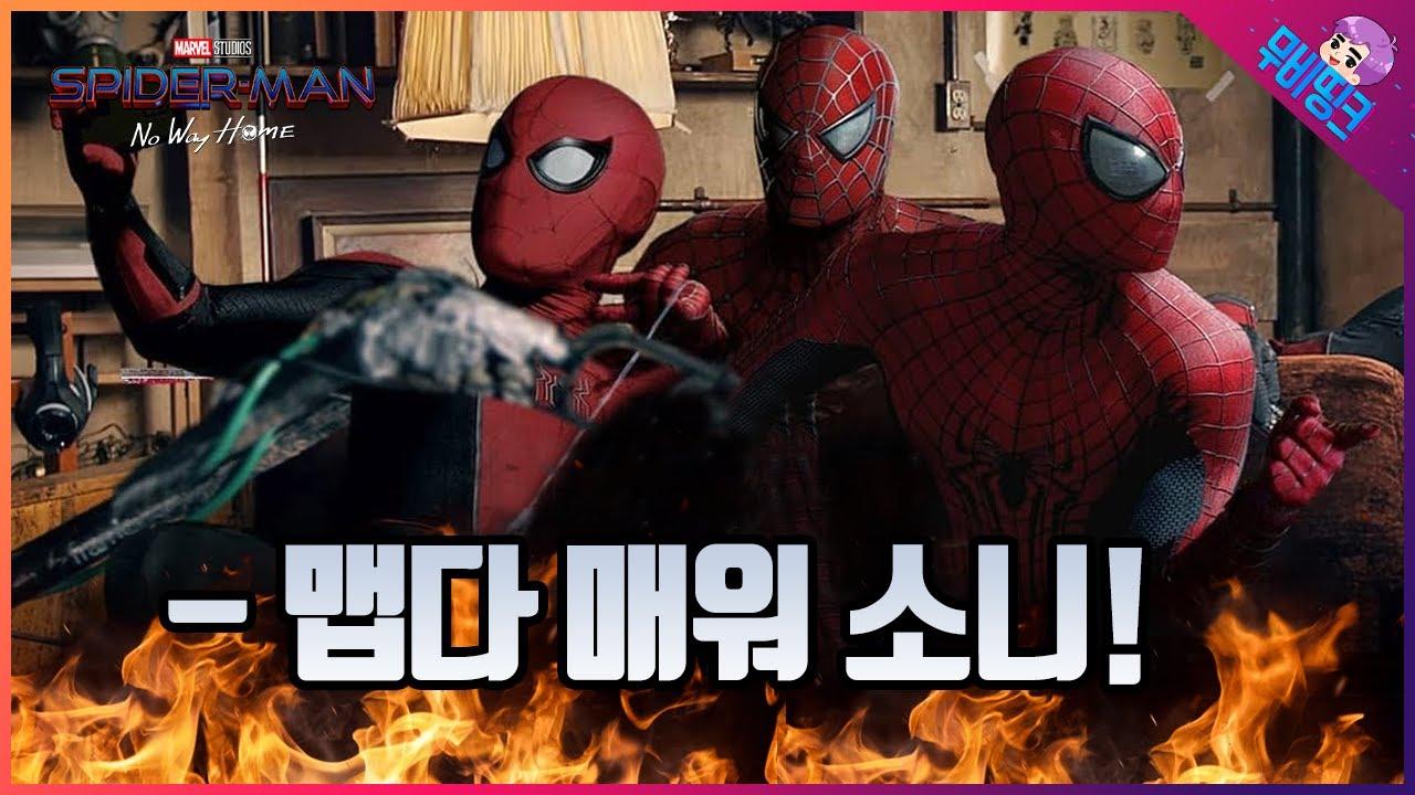 ≪스파이더맨 : 노웨이홈≫ 공식 예고편 외않떠..? 소니 본사 폭파 가실 분 모집