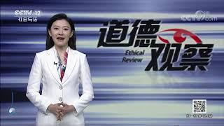 《道德观察(日播版)》 20190910 远处传来呼救声| CCTV社会与法