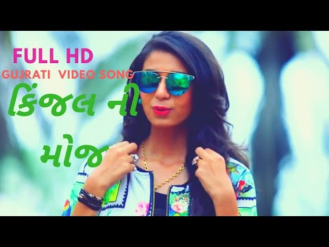 Kinjal dave moj ma || full HD video song