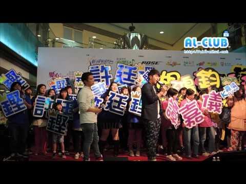 【LIVE】許廷鏗 仁至義盡 Alfred Hui @ 2015.11.01 新城慈善K唱遊2015