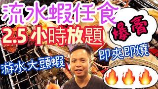 【香港美食】流水蝦任食 游水大頭蝦 即夾即燒 鮑魚 宮崎和牛 泰日放題  泰夯蝦 2.5 小時放題 | 吃喝玩樂