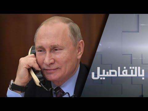 بوتين وبايدن.. ماذا بعد الاتصال الهاتفي الأول؟  - نشر قبل 4 ساعة