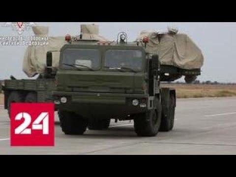 Российские С-400 в