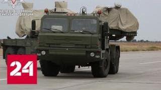 Смотреть видео Российские С-400 в Турции: Трамп в панике, Вашингтон в истерике - Россия 24 онлайн