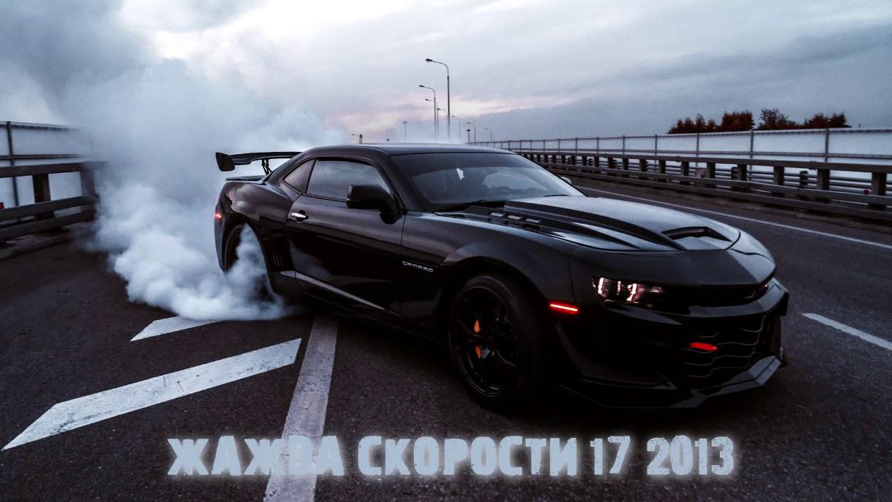 Жажда Скорости 17 2013